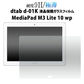 メール便送料無料 dtab d-01K/MediaPad M3 Lite 10 wp 用(ディータブ)液晶保護ガラスフィルム タブレット 液晶保護フィルム fdd01k-gl