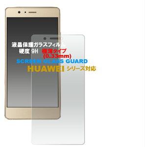 メール便送料無料 HUAWEI P9/HUAWEI P9 lite/GR5 Y6/Huawei Ascend G620S ファーウェイ スマートフォン 液晶保護フィルム ガラスフィルム