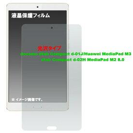 メール便送料無料 365日発送 docomo dtab Compact d-01J/Huawei MediaPad M3/dtab Compact d-02H/MediaPad M2 8.0 ディータブ 液晶保護シール タブレット用 光沢 fdd01j-cl fdd02h-cl【ラッキーシール対応商品】