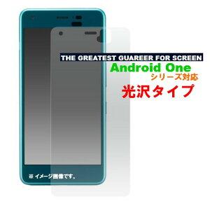 メール便送料無料発送 507SH Android One AQUOS ea/Android One S1/Android One S2/Android One S3/Android One S4/Android One X3 アンドロイドワン 光沢 液晶保護シール