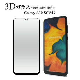 メール便送料無料 365日発送 3Dガラスフィルムで全画面ガード Galaxy A30 SCV43 用 3D液晶保護ガラスフィルム 【ラッキーシール対応商品】fascv43-02glb
