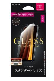 メール便送料無料 LEPLUS AQUOS R2 compact ガラスフィルム「GLASS PREMIUM FILM」スタンダードサイズ 高光沢/0.33mm LP-AQR2FG