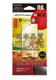 メール便送料無料 LEPLUS AQUOS R2 compact ガラスフィルム「GLASS PREMIUM FILM」 覇龍 日本品質 スタンダードサイズ 高光沢/0.33mm LP-AQR2FGH