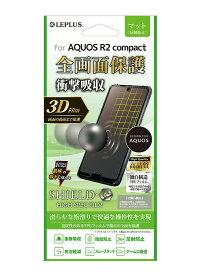 メール便送料無料 LEPLUS 保護フィルム AQUOS R2 compact 保護フィルム 「SHIELD・G HIGH SPEC FILM」 3D Film・マット・衝撃吸収 LP-AQR2FLMFL