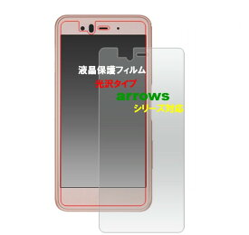 メール便送料無料 365日発送 arrows Be F-04K/arrows Be F-05J/ARROWS NX F-04G/arrows Fit F-01H/arrows RM02・M02/arrows NX F-02H/arrows SV F-03H/arrows M03/arrows NX F-01J アローズ 保護フィルム 光沢【ラッキーシール対応商品】