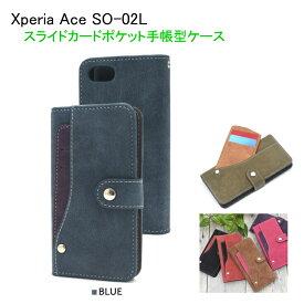 メール便送料無料 Xperia Ace SO-02L 用 スライドカードポケット 手帳型ケース ブルーdso02l-97bl