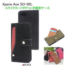 メール便送料無料 Xperia Ace SO-02L 用 スライドカードポケット 手帳型ケース ブラック dso02l-97bk