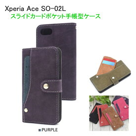 メール便送料無料 Xperia Ace SO-02L 用 スライドカードポケット 手帳型ケース パープル dso02l-97pp