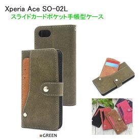 メール便送料無料 Xperia Ace SO-02L 用 スライドカードポケット 手帳型ケース グリーン dso02l-97gn