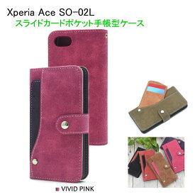 メール便送料無料 Xperia Ace SO-02L 用 スライドカードポケット 手帳型ケース ビビッドピンク dso02l-97vp