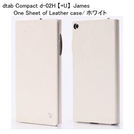 メール便送料無料 LEPLUS dtab Compact d-02H ケース/カバー【+U】James/One Sheet of Leather case LP-D02HLFJWH