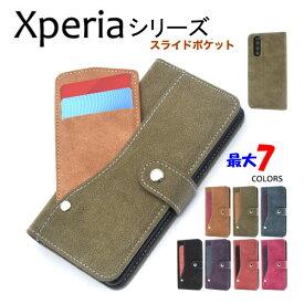 メール便送料無料 Xperia シリーズ スライドカードポケット 手帳型ケーススマホケース Xperia so 手帳型ケース