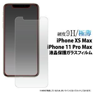 メール便送料無料 iPhone 11 Pro Max/iPhone XS Max 用 スマートフォン 液晶保護フィルム ガラスフィルム