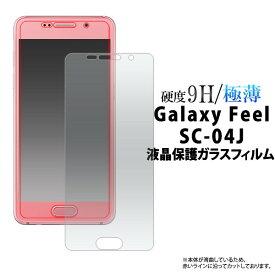 メール便送料無料 ギャラクシー Galaxy Feel(SC-04J) スマートフォン 液晶保護フィルム ガラスフィルム
