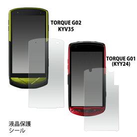 メール便送料無料 TORQUE G02 KYV35/TORQUE G01 KYY24 トルク 液晶保護シール 光沢【セール】