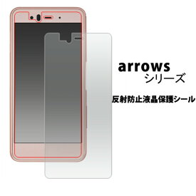 メール便送料無料 arrows Be F-04K/arrows Be F-05J/arrows NX F-01J/arrows SV F-03H/arrows M03/arrows NX F-02H/arrows Fit F-01H/ARROWS NX F-02G アローズ 反射防止 液晶保護シール