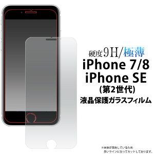 メール便送料無料 iPhone SE 第2世代 / 8 / 7 用 液晶保護ガラスフィルム スマートフォン 液晶保護フィルム ガラスフィルム fipse2-gl