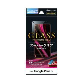 メール便送料無料 LEPLUS Pixel 5 ガラスフィルム「GLASS PREMIUM FILM」 スタンダードサイズ スーパークリア LP-20WP1FG JAN/4570025820717