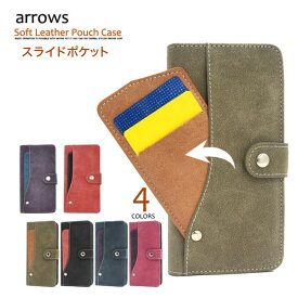 メール便送料無料 arrows 5G F-51A/arrows Be4 F-41A/arrows Be3 F-02L/arrows Be F-04K/arrows NX F-01K/arrows SV F-03H/arrows M03/arrows Be F-05J スライドカードポケットソフトレザーケース 手帳型ケース