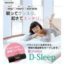 【送料無料】ブリヂズトン D-sleep ディースリープ コンディショニングマット シングルサイズ 腰痛対策