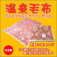 温泉毛布プレミアムミンクファータッチ毛布(ピンク)一枚ものシングル暖かい