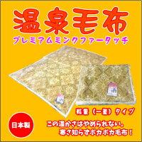 温泉毛布プレミアムミンクファータッチ毛布(ベージュ)一枚ものシングル暖かい