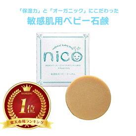 nico石鹸 にこせっけん 50g 敏感肌用 ベビーソープ【楽天市場 ベビーソープランキング1位】【公式】