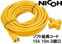 NICOH(ニコー)『ソフト延長コード 15A 10mコード 3個口』 NCT-1510Y イエロー 黄色 耐トラッキングカバー付プラグ …