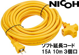 NICOH(ニコー)『ソフト延長コード 15A 10mコード 3個口』 NCT-1510Y イエロー 黄色 耐トラッキングカバー付プラグ 二重被覆
