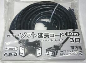NICOH(ニコー) ソフト延長コード 3口 20m 黒 ブラック 15A NCT-1520/BK 耐トラッキングカバー付きプラグ 二重被覆