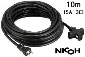 NICOH(ニコー)『ソフト 延長コード 15A 10mコード 3個口』 NCT-1510BK ブラック 黒 1500W まで 耐トラッキングカバー付プラグ 二重被覆 コード 延長 ケーブル 屋内 電源  5m 20m 30m も販売中
