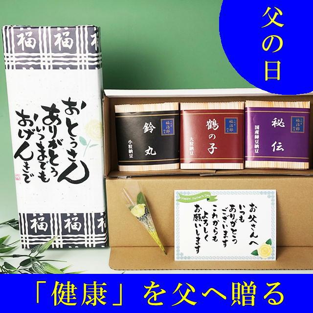 父の日 ギフト 納豆 【★二代目福治郎 ほのぼのセット】 納豆3種3袋(6食入り)送料込