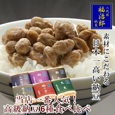 【納豆 詰合せ お取り寄せ】送料込 ★二代目福治郎 高級納豆【お味見セット】 6個12食入り 詰合せ