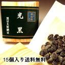 納豆 国産黒豆 ★二代目福治郎 【光黒15個BOX】(送料無料)