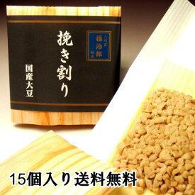 高級納豆 ひきわり 二代目福治郎 挽き割り 【15個BOX】(送料無料)