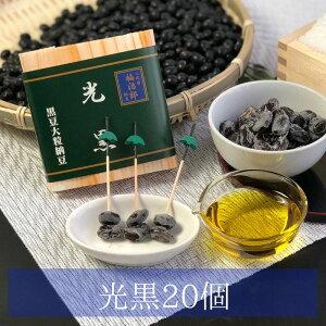高級納豆 黒豆 二代目福治郎 光黒 送料無料 【20個BOX】 オリーブオイル納豆