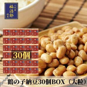 高級納豆 二代目福治郎 鶴の子 送料無料【30個BOX】 モンドセレクション受賞納豆