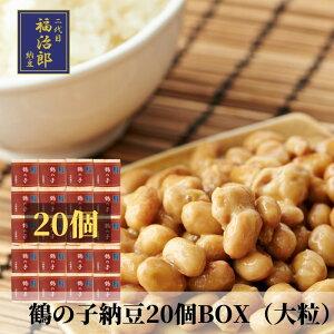 高級納豆 二代目福治郎 鶴の子 送料無料【20個BOX】 モンドセレクション受賞納豆