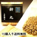 納豆 小粒 国産 大豆 ★二代目福治郎 【鈴丸15個BOX】(送料無料)