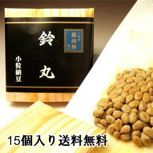 高級納豆 小粒 二代目福治郎 鈴丸 送料無料【15個BOX】当店人気ナンバー2