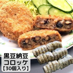 二代目福治郎の黒豆納豆コロッケ 【30個入】