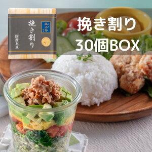 高級納豆 ひきわり 二代目福治郎 挽き割り 【30個BOX】(送料無料)