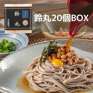 高級納豆 小粒 二代目福治郎 鈴丸 送料無料【20個BOX】当店人気ナンバー2