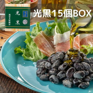 高級納豆 黒豆 二代目福治郎 光黒 送料無料 【15個BOX】 オリーブオイル納豆