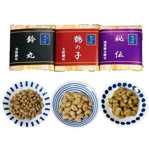 高級納豆 詰合せ 送料込 二代目福治郎 【ほのぼのセット】 3個6食入