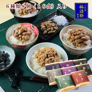 高級納豆 送料込 詰合せ 二代目福治郎 【かまくらセット】8個16食入