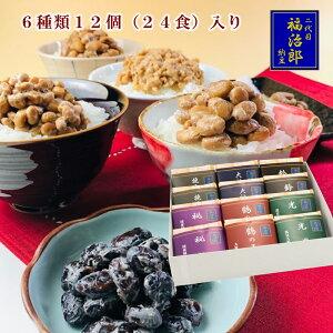 高級納豆 詰合せ 送料込 二代目福治郎 【金太郎セット】 6種各2個計12個(24食)