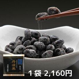 二代目福治郎の丹波黒豆納豆 丹波篠山産大豆100%使用