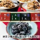 二代目福治郎 高級納豆【お試しセット】 4個8食入