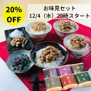 12/4 20時スタート 20%OFF 二代目福治郎納豆 お味見セット 送料込 6種納豆食べ比べ 12食入